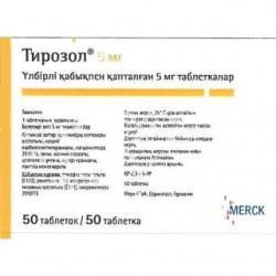 Тирозол, табл. п/о пленочной 5 мг №50